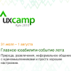 User Experience Ukraine UX Camp 2010 Kyiv