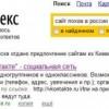 Запрос «сайт лохов в россии» антипиар соц сети ВКонтакте?