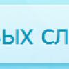 Обзор русской базы Пастухова (180-миллионника)