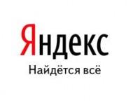 Уведомления о вирусах Яндекс намерен рассылать всем владельцам сайтов
