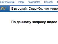 Поиск Mail.ru и Вконтакте чистят в интересах правообладателей