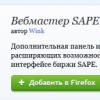 Вебмастер SAPE Wink-а работает некорректно