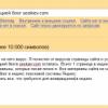 Как написать письмо Яндексу (Платону Щукину)?