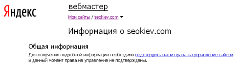 Вебмастер Яндекс.ru