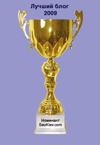 Конкурс Лучший блог 2009 номинант SeoKiev.com
