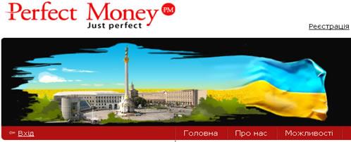 perfectmoney-ua.jpg