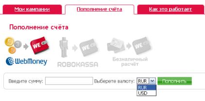 Пополнение баланса в WebEffector
