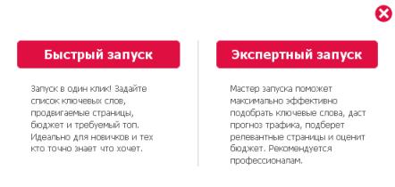 Запуск компании WebEffector
