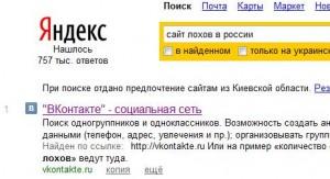 Запрос сайт лохов в россии антипиар соц сети ВКонтакте?
