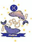 Рыбы 21.02-20.03
