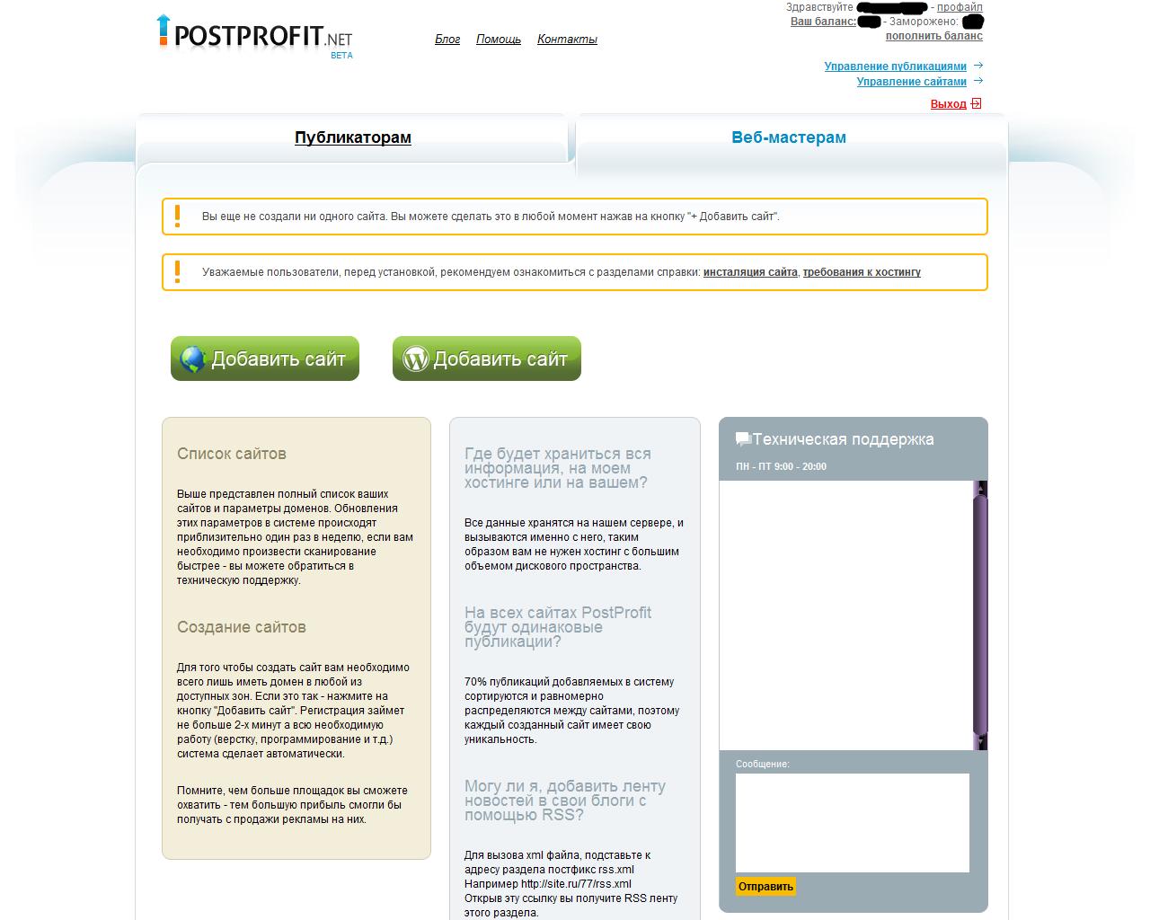 Особенности работы для веб-мастеров в PostProfit