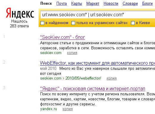 Индекс блога seokiev.com в Яндексе