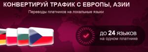 SeriousPartner работает с русскоязычным трафиком, Европейским и Азиатским