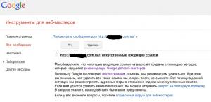 Искусственные входящие ссылки в инструменте для веб-мастеров Google