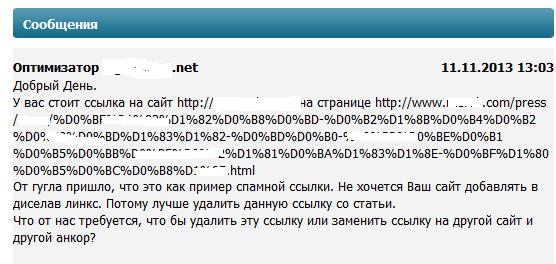 переписке с вебмастером через систему Gogetlinks по поводу disavow